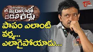 What happend to Ram Gopal Varma | పాపం ఎలాంటి వర్మ ఎలాగయిపోయాడు..! | TeluguOne - TELUGUONE