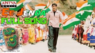 Bobby Telugu Movie Ee Jenda Full Song || Mahesh babu, Aarthi agarwal - ADITYAMUSIC