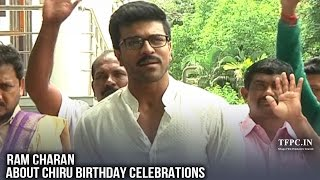 Ram Charan About Mega Star Chiranjeevi 61st Birthday Celebrations | TFPC - TFPC
