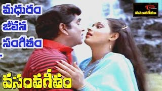 Vasantha Geetham Telugu Movie | Madhuram Jeevana Sangeetham Video Song | A N R, Radha - TELUGUONE
