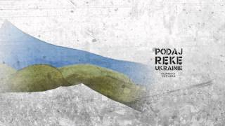 Taraka - Podaj Rękę Ukrainie (Тарака-Подай руку Украине)