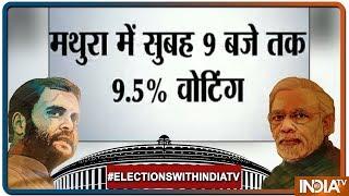 U.P: 11.76% Voting Recorded Till 9 AM,  Mathura 9.5%, Agra 11%, Fatehpur Sikri 11%, Aligarh 8% - INDIATV