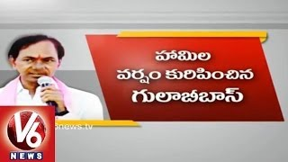 KCR Campaigning - Targets One District In One Day - V6NEWSTELUGU