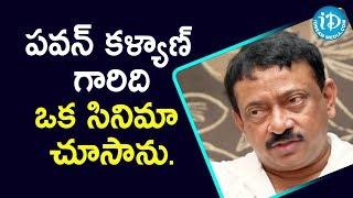 పవన్ కళ్యాణ్ గారిది ఒక సినిమా చూసాను - Ram Gopal Varma || Talking Movies with iDream - IDREAMMOVIES