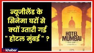 Hotel Mumbai Removed From New Zealand Theatres,न्यूजीलैंड के सिनेमाघरों से क्यों उतारी गई होटल मुंबई - ITVNEWSINDIA