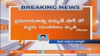 2 Youth Lost Life Due To Electric Shock at Rahmath Nagar | Nalgonda | iNews - INEWS