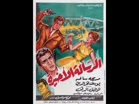 الفيلم البوليسى النادر  الرساله الأخيره  أنتاج عام 1964 بطولة يوسف فخر الدين وتوفيق الدقن