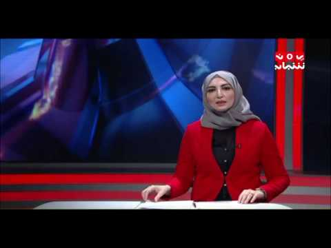 اخر الاخبار 18-10-2017 تقديم نور الهدى مراد | يمن شباب