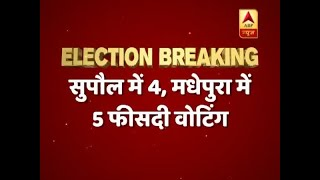 Lok Sabha Elections 2019: 4.5 % voter turnout in Bihar - ABPNEWSTV