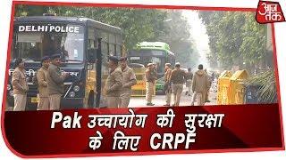 दिल्ली में पाकिस्तान उच्चायोग की सुरक्षा के लिए CRPF की जवान - AAJTAKTV