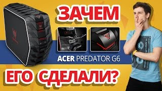 Обзор Игрового Системного Блока ACER PREDATOR G6