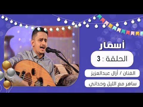 برنامج أسمار | ساهر مع الليل وحداني | أزال عبدالعزيز | عيد الفطر 1441هـ 2020م