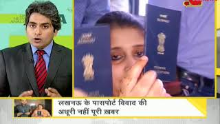 DNA analysis of inter-faith couple passport row - ZEENEWS