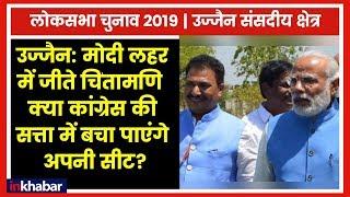 Ujjain Lok Sabha: मोदी लहर में जीते चिंतामणि क्या कांग्रेस की सत्ता में बचा पाएंगे अपनी सीट? - ITVNEWSINDIA