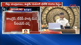 టీడీపీతో పొత్తుకు సిద్ధం : TPCC Uttam Kumar To Meet CM Chandrababu Naidu Tomorrow | CVR News - CVRNEWSOFFICIAL