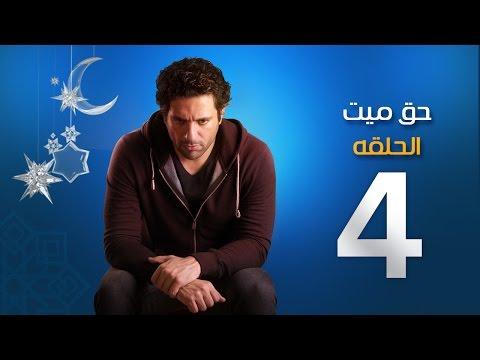 مسلسل حق ميت - الحلقة الرابعة | Episode 04 - 7a2 Mayet