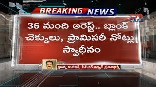 హైదరాబాద్ అక్రమ వడ్డీ వ్యాపారులపై పోలిసుల కొరడా : Call Money Danda in Hyderabad | CVR News - CVRNEWSOFFICIAL
