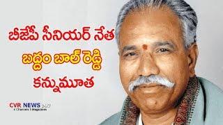 Senior BJP leader Baddam Bal Reddy Passes away | Hyderabad | CVR News - CVRNEWSOFFICIAL