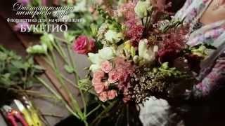Курсы флористики и обучение флористов онлайн на видео