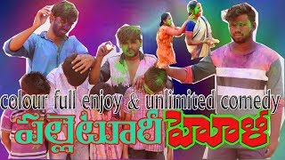 VILLAGE HOLI COMEDY // TELUGU COMEDY SHORT FILM // PALLETOORI HOLI - YOUTUBE