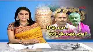 పింక్ డైమండ్ ఎక్కడ ?   Ramana Deekshitulu about Pink Diamond   CVR News - CVRNEWSOFFICIAL