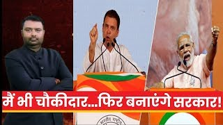 Public Opinion On BJP Main Bhi Chowkidar Campaign;Sam Pitroda Remarks On IAF Strike Pakistan,Balakot - ITVNEWSINDIA