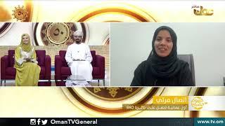 أول عمانية تحصل على جائزة IBRO