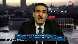 #ملف_الأسبوع | ليبيا تصعيد عسكري ..وهواجس إقليمية | الإثنين 30 ديسمبر 2019م
