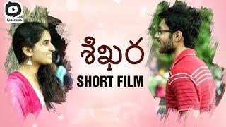 Shikara Telugu Short Film | Latest 2017 Telugu Short Films | #Shikara | Khelpedia - YOUTUBE