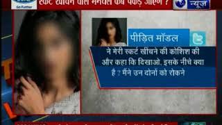 इंदौर में मॉडल का सरेआम यौन उत्पीड़न, मनचलों ने स्कर्ट खींचकर कहा- दिखाओ इसके नीचे क्या है? - ITVNEWSINDIA