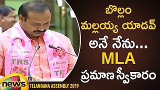 Bollam Mallaiah Yadav Takes Oath as MLA In Telangana Assembly | MLA's Swearing in Ceremony Updates - MANGONEWS