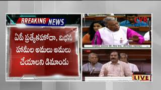 Parliament LIVE | Monsoon Session Of Parliament 2018 | CVR NEWS - CVRNEWSOFFICIAL