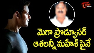 Mahesh Babu To Decide Mega Producer Fate #FilmGossips - TELUGUONE