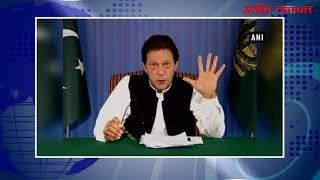 video : पाक के पीएम इमरान खान ने अपने संबोधन में किया देश की समस्याओं का जिक्र