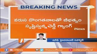చడ్డీ గ్యాంగ్ ని పట్టుకున్న రాచకొండ పోలీసులు | Rachakonda Police Caught Chaddi Gang In Dahod | iNews - INEWS