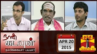 Naan Kadavul 20-04-2015 Extensive Research about Belief in God in TN – Thanthi tv Show