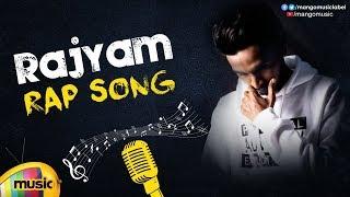 2018 Latest Telugu Rap Song   Rajyam Full Song   Street Violater   Telugu Rap Songs   Mango Music - MANGOMUSIC