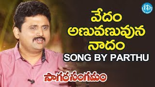 Parthu Nemani Singing Vedam Anuvanuvuna Nadam Song || Viswanadhamrutham - IDREAMMOVIES