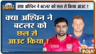 IPL 2019: Controversy Erupts As Ravichandran Ashwin Mankads Jos Buttler - INDIATV
