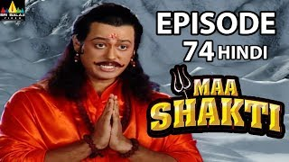 Maa Shakti Devotional Serial Episode 74 | Hindi Bhakti Serials | Sri Balaji Video - SRIBALAJIMOVIES