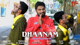 DHAANAM | Latest Telugu Short Film 2020 | by Simhachalam | TeluguOneTV - YOUTUBE
