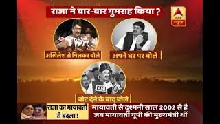 Know how Raja Bhaiya changed the equation during Rajya Sabha polls by supporting BJP - ABPNEWSTV