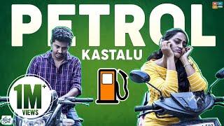 Petrol Kastalu || Ravi Ganjam - YOUTUBE
