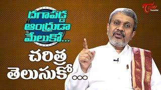 దగాపడ్డ ఆంధ్రుడా మేలుకో..చరిత్ర తెలుసుకో..| Chalasani About the history of Telugu People | TeluguOne - TELUGUONE