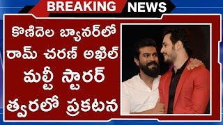 Ram Charan, Akkineni Akhil Multi Starrer Movie Confirmed in Konidela Productions | TVNXT Hotshot - MUSTHMASALA