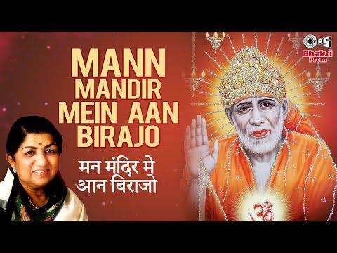 Mann Mandir Mein Aan Birajo with Lyrics - Lata Mangeshkar - Sai Bhajans - Sing Along (Pujaa.se )