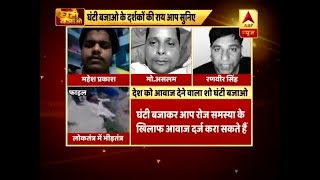 Ghanti Bajao Followup: Public opinion on mob dominating democracy - ABPNEWSTV