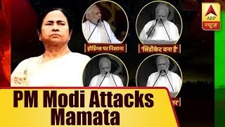 Kaun Jitega 2019: 'Murder your opponents' syndicate operating in WB: PM Modi attacks Mamat - ABPNEWSTV