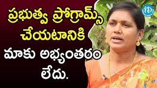 ప్రభుత్వ ప్రోగ్రామ్స్ చేయటానికి మాకు అభ్యంతరం లేదు - Singer Gantala Venkata Lakshmi | Talking Movies - IDREAMMOVIES