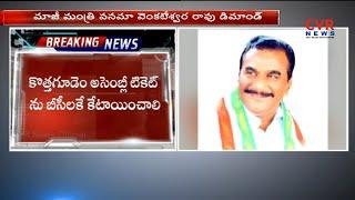 కొత్తగూడెం అసెంబ్లీ టికెట్ బిసిలకే కేటాయించాలి l Ex.Minister Vanama Venkateswara Rao l CVR NEWS - CVRNEWSOFFICIAL